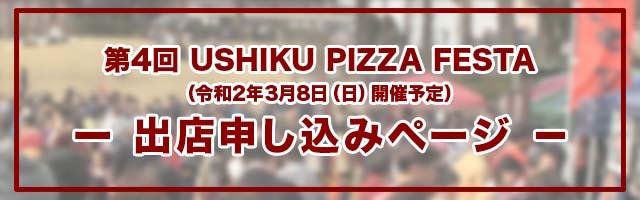 第4回うしくピザフェスタ出店申込